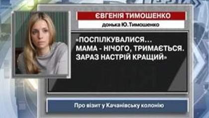 Донька Юлії Тимошенко каже: настрій у мами кращий