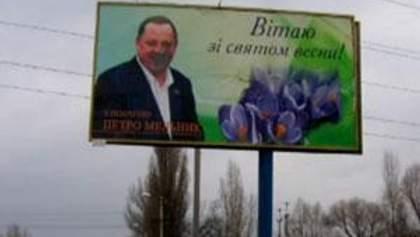 В Вишневом краской закидали билборд с Мельником