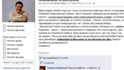 Аваков відхрещується від заяв про домашній арешт