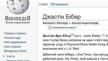 Забастовка русской Википедии увеличила посещаемость украинской