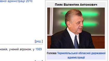 Невідомі вкотре познущалися над прізвищем губернатора у Вікіпедії
