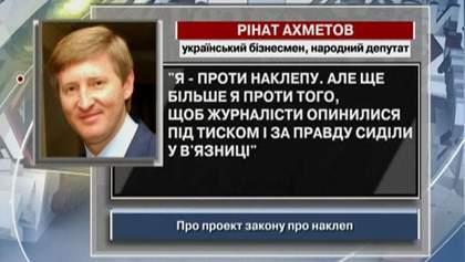 Ахметов: Я против того, чтобы журналисты за правду сидели в тюрьме