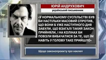 Андрухович: В нормальном обществе на коленях бы ползли извиняться