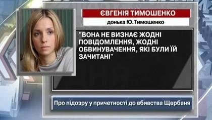 Євгенія Тимошенко: Мама не визнає жодних обвинувачень, які були їй зачитані