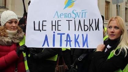 """Более 100 работников """"АэроСвита"""" протестовали на Банковой (Видео)"""