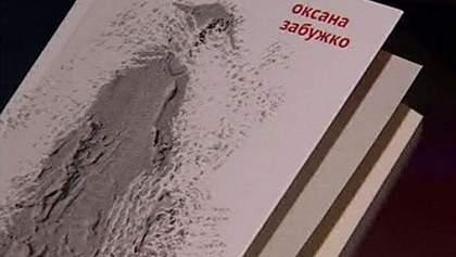 У Києві книгу Оксани Забужко презентували крізь призму інших мистецтв