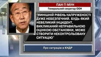 Пан Гі Мун: Нинішній рівень напруженості у КНДР дуже небезпечний