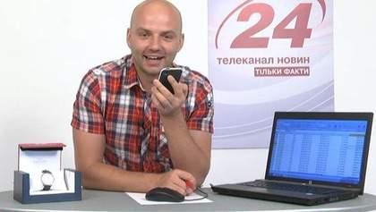 """Канал """"24"""" розіграв 6-й швейцарський годинник Tissot!"""