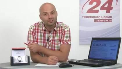 """Канал """"24"""" розіграв 8-й швейцарський годинник Tissot!"""