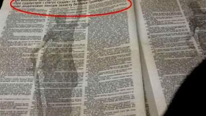 """Скандальные законы напечатаны в """"Голосе Украины"""", - свободовец"""