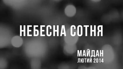 Макеєнко планує якнайшвидше встановити пам'ятник Небесній сотні