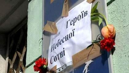 Институтскую неофициально переименовали в улицу Героев небесной сотни