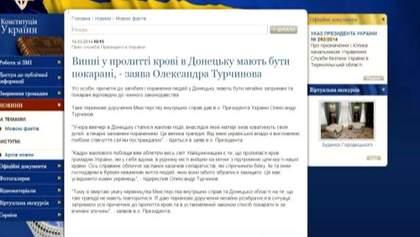 Турчинов доручив МВС негайно затримати винних у сутичках в Донецьку