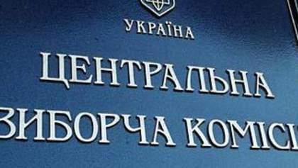 ЦИК зарегистрировала 8 кандидатов в президенты