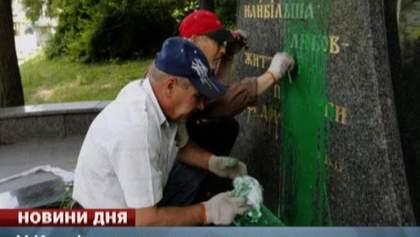 Вандали облили зеленкою хрест пам'яті Героїв Крут