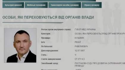 МВС оголосило в розшук Рената Кузьміна
