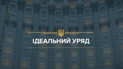 """Проект """"Ідеальний уряд"""". Міністерство юстиції  та Міністерство оборони"""