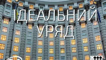 """У спецпроекті """"Ідеальний уряд"""" розпочалося голосування за главу МЗС та Мінсоцполітики"""