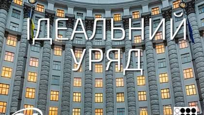 """""""Ідеальний уряд"""": завершується голосування за главу МЗС та Мінсоцполітики"""