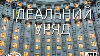 """Проект """"Ідеальний уряд"""" в ефірі """"24-го"""""""