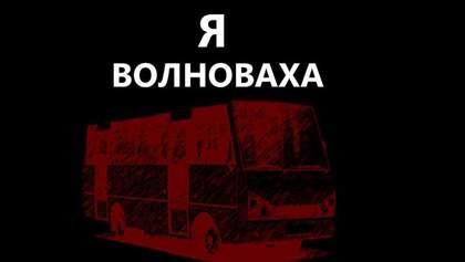 """У Москві планують провести акцію """"Ми — Волноваха"""""""