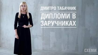 Табачник до сих пор наживается на украинцах