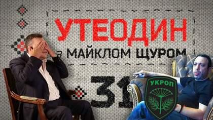 """""""Утеодин з Майклом Щуром"""" №31"""