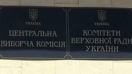 """Довибори на Чернігівщині пройдуть за """"старими схемами"""""""