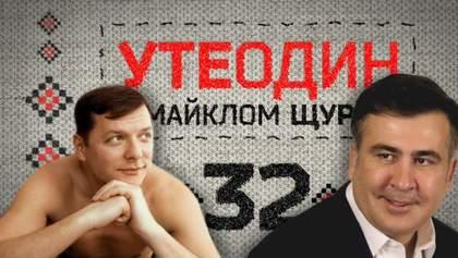 """""""Утеодин з Майклом Щуром"""" №32"""