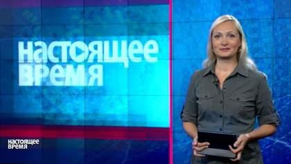 Настоящее время. Гра патріотів  у Чернігові, російські науковці залишились без обладнання