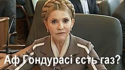 Гондурасу Юлю: соцсети смеются с необычной петиции о назначении Тимошенко