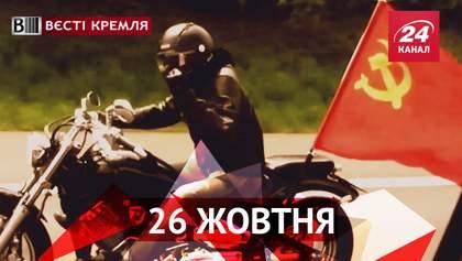 """Вєсті Кремля: """"нічні вовки"""" їдуть в Африку. Лесбіянкам в Росії буде легше, ніж геям"""