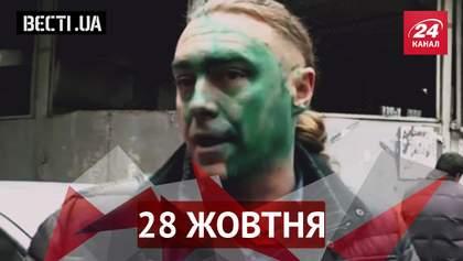 Вести UA. Киевляне расшифровывают Кличко. Мирошниченко попал под зеленку