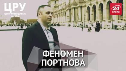 """ЦРУ. Как бывший соратник Януковича готовит триумфальное возвращение """"семьи"""" в Украину"""