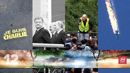 12 событий года, которые останутся в учебниках по истории
