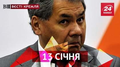 Вести Кремля. Землянка для министра обороны России, особенности российского страхования