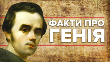 Тарас Шевченко: факти про митця, яких більшість не знає