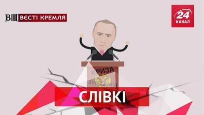 """Вєсті Кремля.""""Слівкі"""". Дивна російська реакція на теракти. Як впав рейтинг Путіна"""