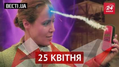 Вєсті.UA: У Верховній Раді завівся ілюзіоніст. Королевська отримала новий титул