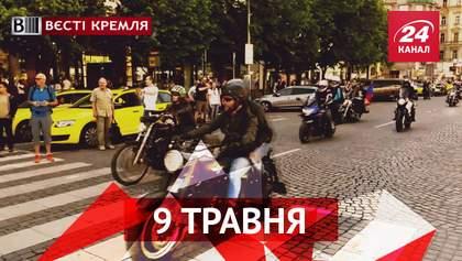 Вести Кремля. Путинские байкеры посетили Прагу. Как день радио в России стал днем скорби