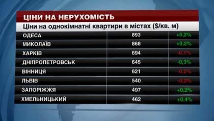 Рынок недвижимости в Украине удивил противоположными тенденциями