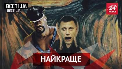 Вєсті.UA. Найкраще. Корупціонерів ловитимуть на БТР. Головний терорист Донбасу проводить кастинг