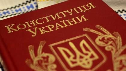 Чому Конституція України досі не працює: думки експертів