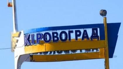 Рада  переименовала Кировоград в Кропивницкий. Кто он такой?