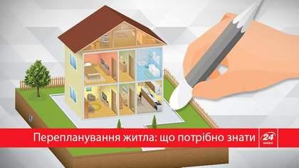 Что нужно знать, если решили перепланировать квартиру: полезные советы
