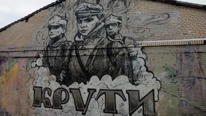 Героев Крут осквернили в Харькове