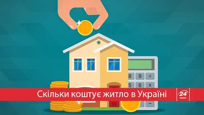 Сколько стоит недвижимость в разных городах Украины: интересная инфографика