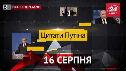 Вести Кремля. Казаки против покемонов. Цитатник Путина