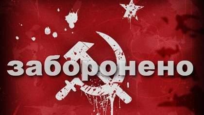 Двічі заборонені: як закінчилась історія Компартії України
