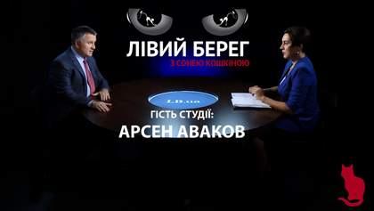 Моя амбиция – провести реформу МВД, и чтобы люди в это поверили, – Аваков